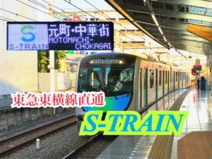 東急直通のS-TRAIN!ガラガラだからこそ快適!S-TRAINで横浜へ!!【西武線の旅】