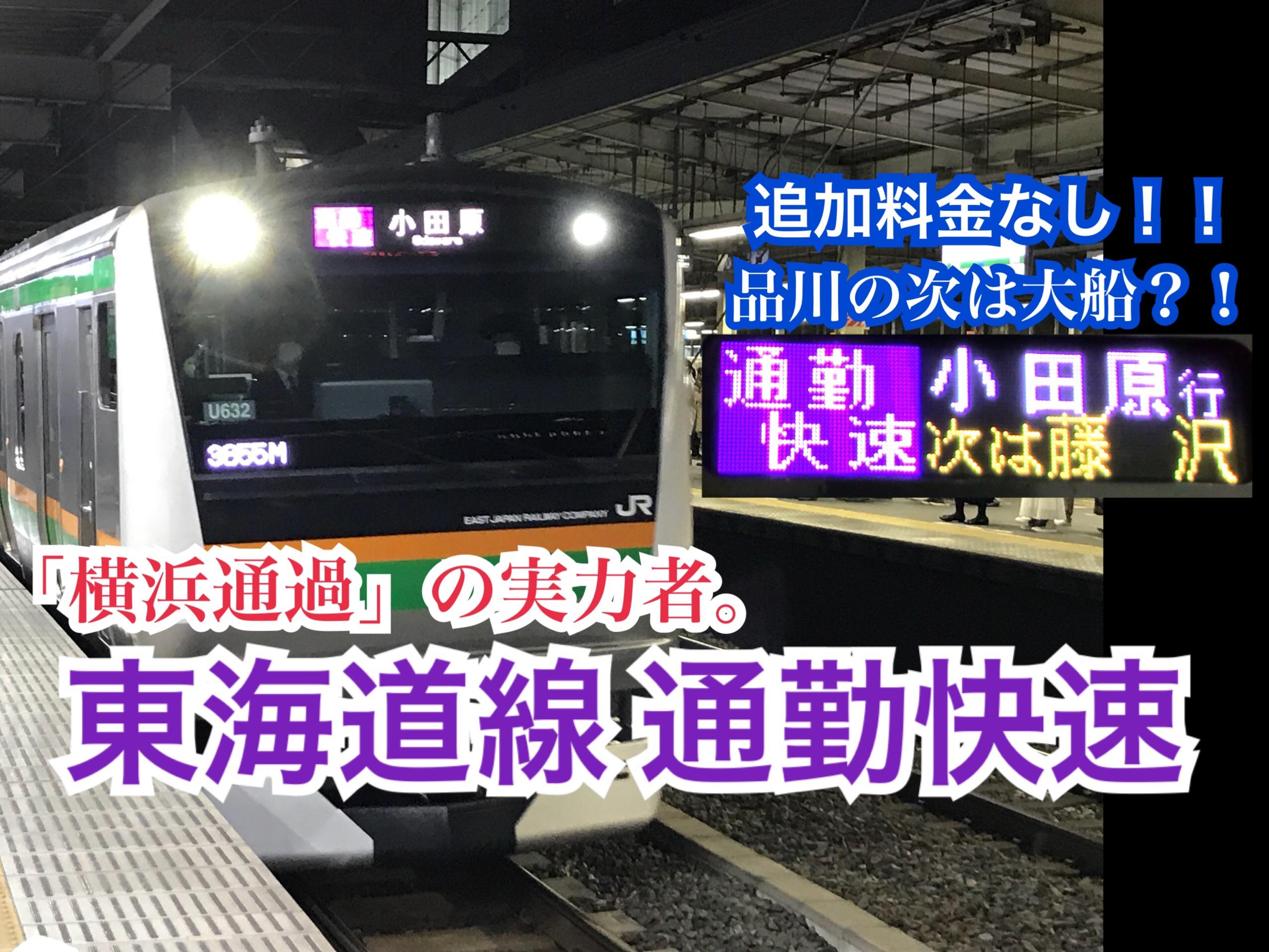 横浜通過?!東海道線の通勤快速は停車駅がすごい!さらに空いてる!【関東めぐり千葉編】
