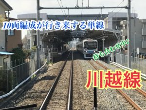 相鉄直通予定の「単線」、川越線!【関東めぐり埼玉・静岡編】