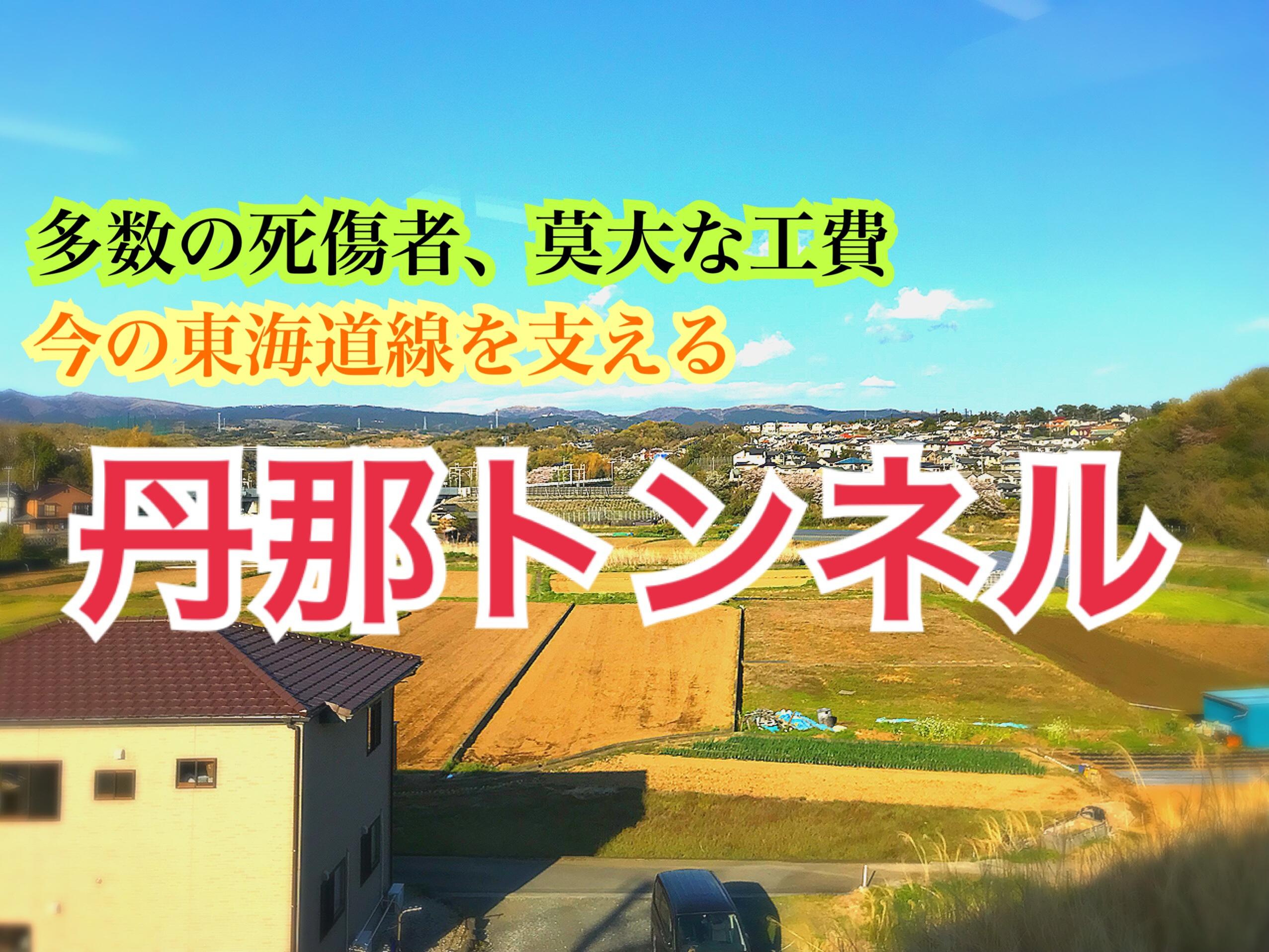 【東海道線】難工事の末、開業した丹那トンネル。今の東海道線を支える要所!【放課後熱海】