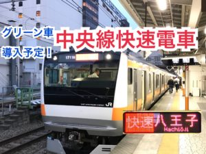 【中央線】グリーン車はどうする?高頻度ダイヤ路線、中央線乗車記【神奈川東京201906】