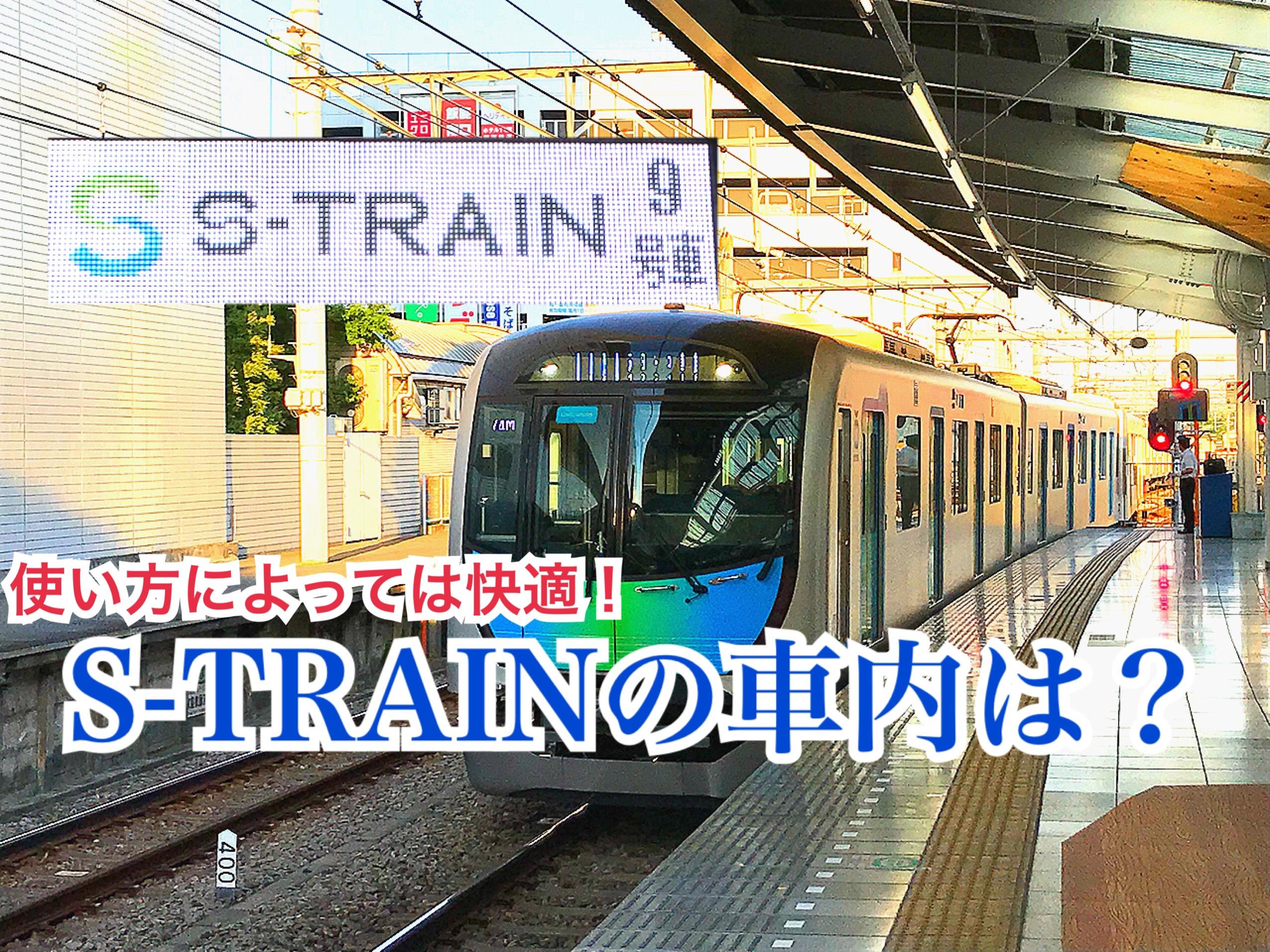 【S-TRAIN】車内をご紹介!S-TRAINを快適に使うには?【西武線の旅】