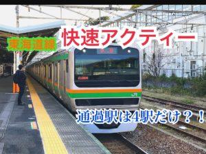 【遅い?】東海道線の快速アクティーに乗車!通過するのは4駅だけ?【放課後熱海】