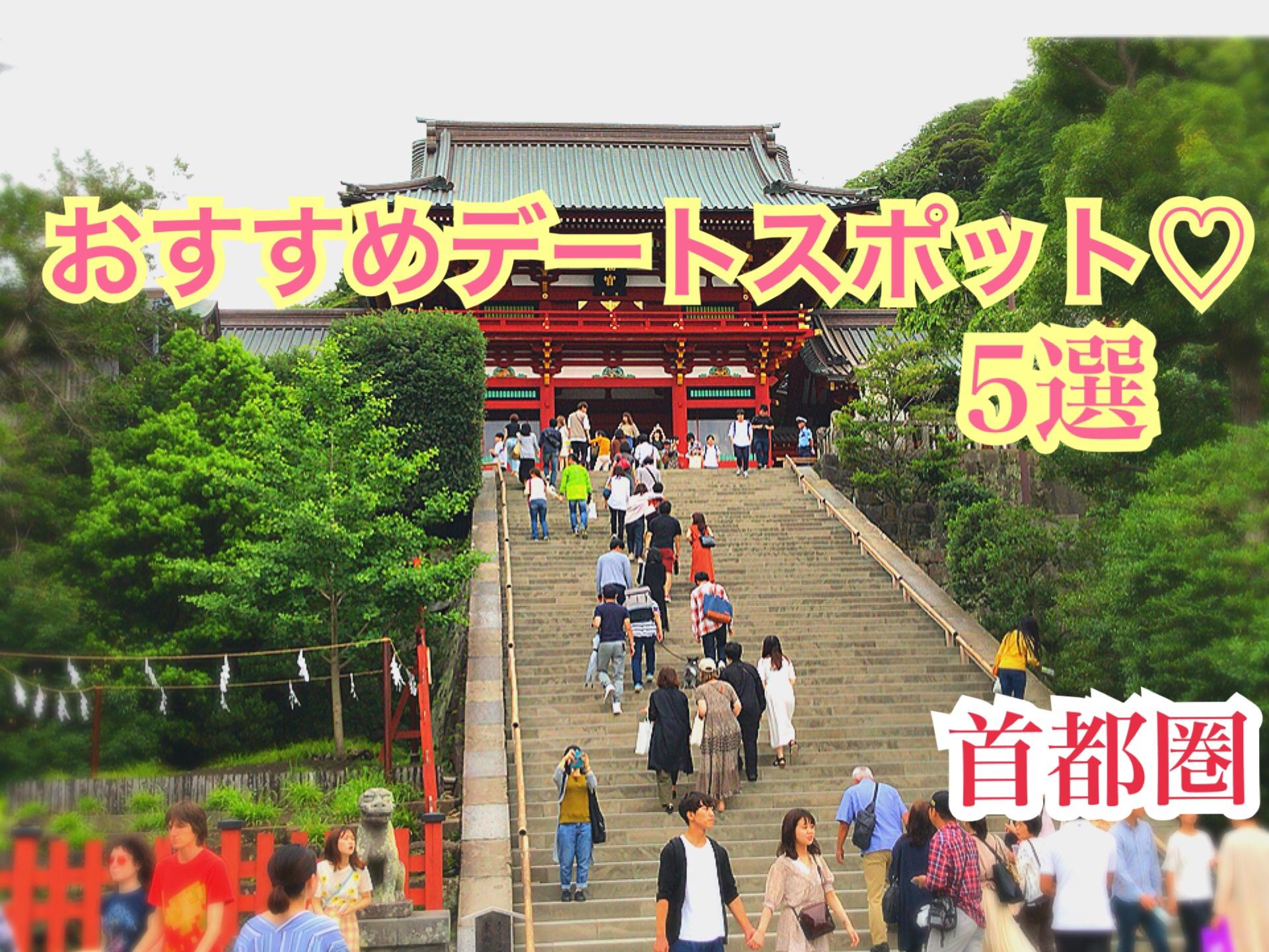 首都圏、東京でおすすめデートスポット5選!