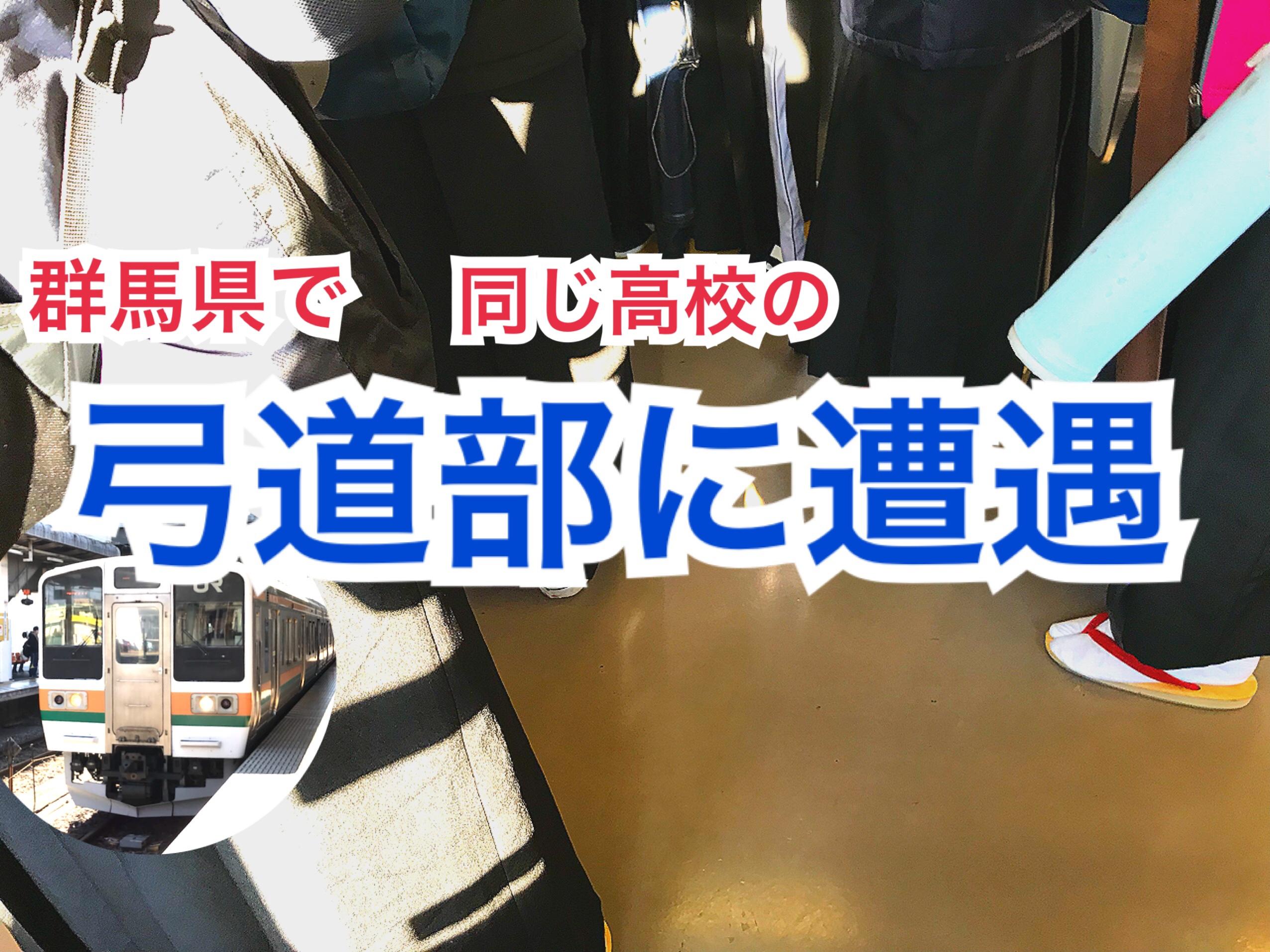 群馬県で、こんにちは弓道部【関東めぐり群馬編】