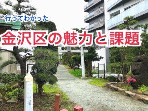 シーサイドラインの旅を振り返って。金沢区の魅力は何か。【令和シーサイドライン】