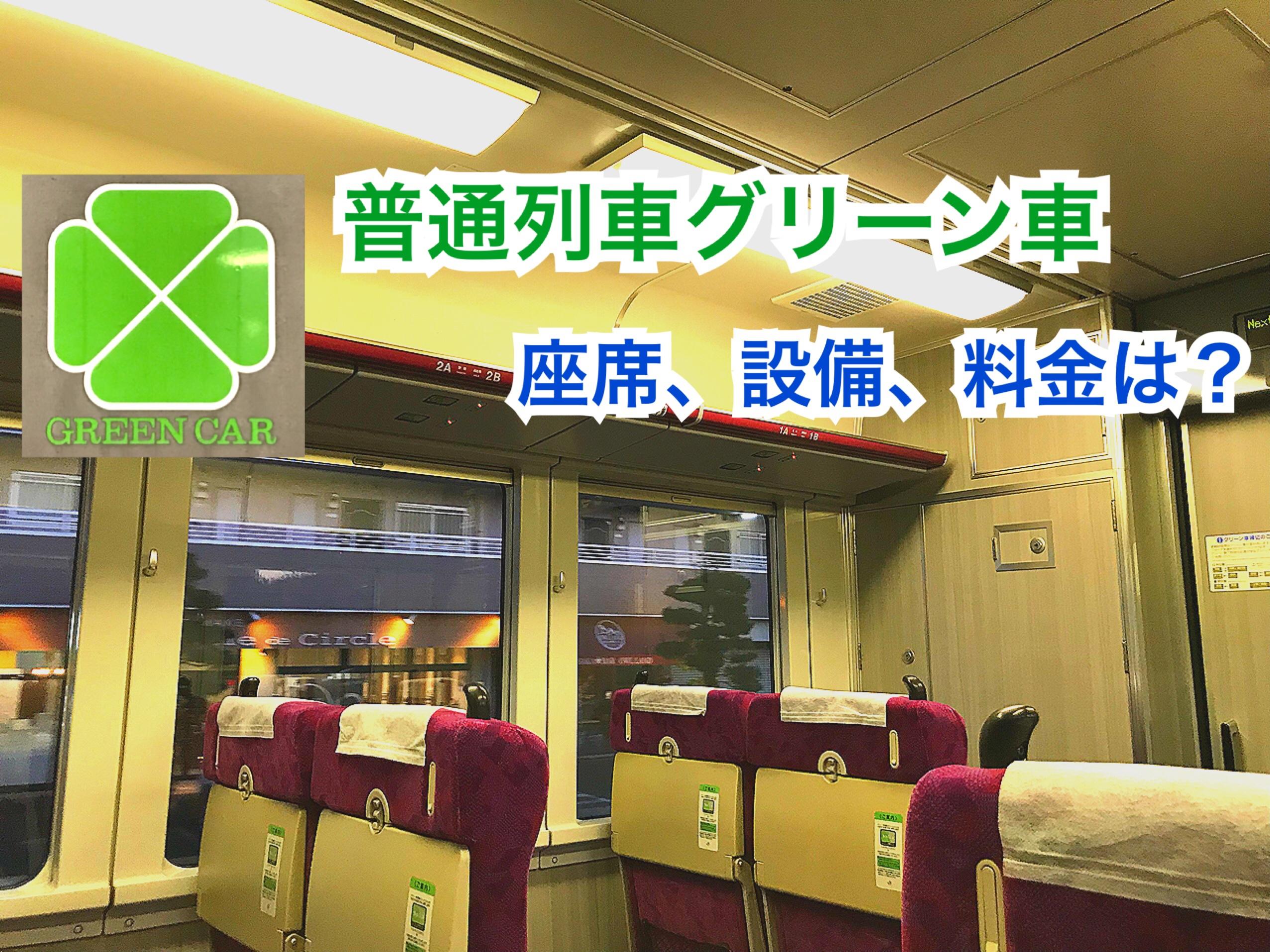 首都圏のグリーン車の座席、料金、設備をご紹介!【関東めぐり群馬編】