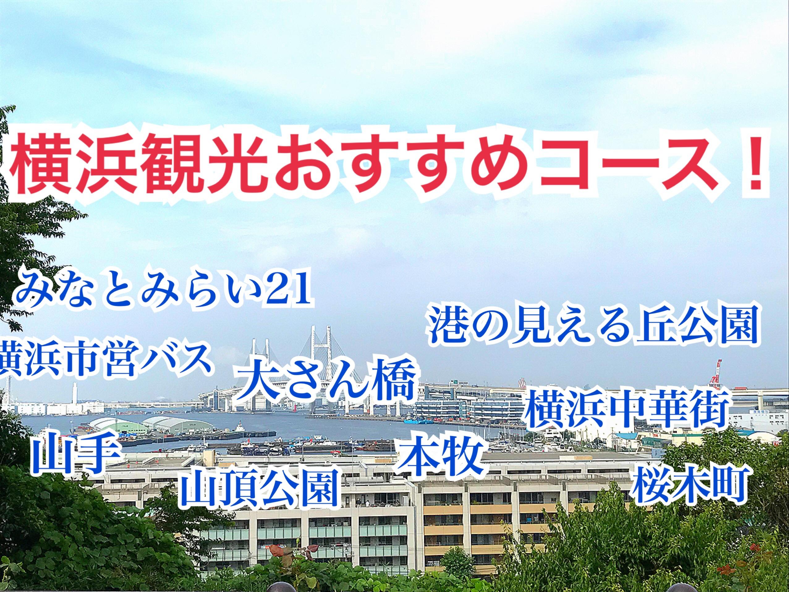 【みなとみらい】横浜観光のルートはこれで決まり!1日横浜を満喫!【横浜探訪】
