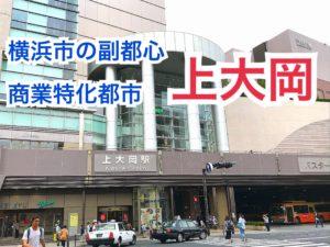 【上大岡】商業特化都市、上大岡に行って来た!横浜市の副都心の実力は?【横浜探訪港南区】