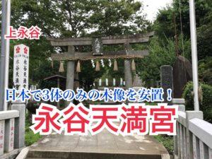 【上永谷】日本に3体だけの木像がある?!永谷天満宮をご紹介【横浜探訪 港南区】