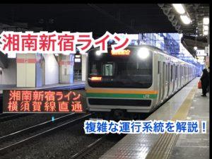 【湘南新宿ライン】湘南新宿ラインの路線図の難しさはこれで解決!便利な湘南新宿ラインの利用法とは?【関東めぐり群馬編】