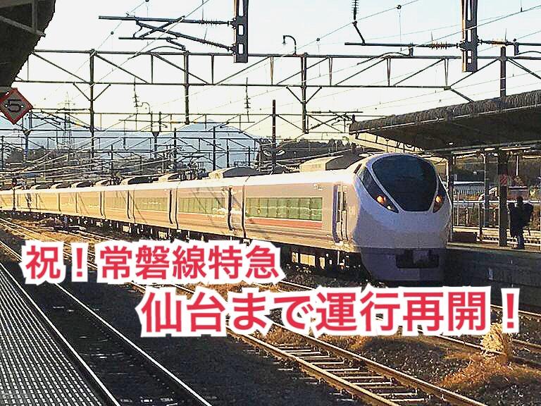 祝!復興の架け橋へ。常磐線特急いわき〜仙台間、運行再開!【関東めぐり茨城編】
