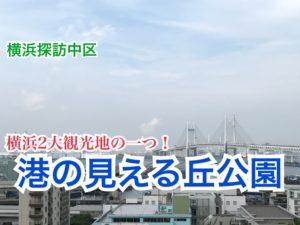 【横浜デート】横浜観光の定番!港の見える丘公園!【横浜探訪中区】