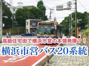 【路線バスの旅】横浜市営バスの本領発揮!狭い道を走る市営20系統をご紹介!【横浜探訪中区】