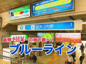 【ブルーライン】延伸で日本で1番長い地下鉄へ!ブルーラインに乗車!【横浜探訪】