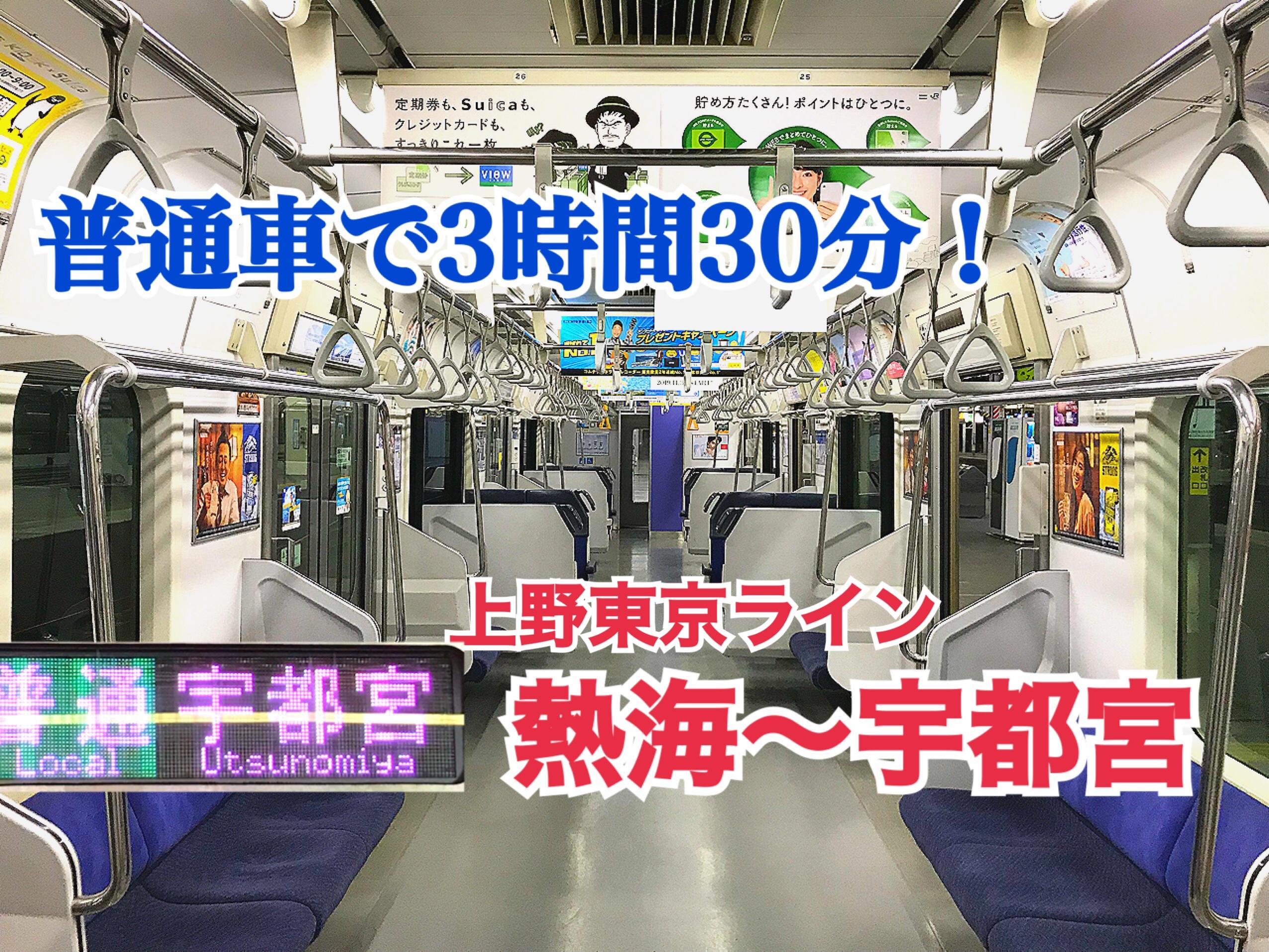 【つらすぎ】上野東京ライン長距離列車、熱海〜宇都宮を普通車で!【関東めぐり栃木編】