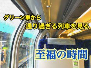 【至福】上野東京ライン 東京〜大宮駅間はたくさんの列車が見られて楽しい!!【関東めぐり東京編】