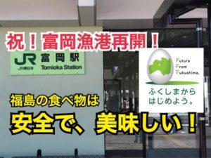 【福島】おめでとう!富岡漁港再開!福島の魚は安全です!「ふくしまから はじめよう」