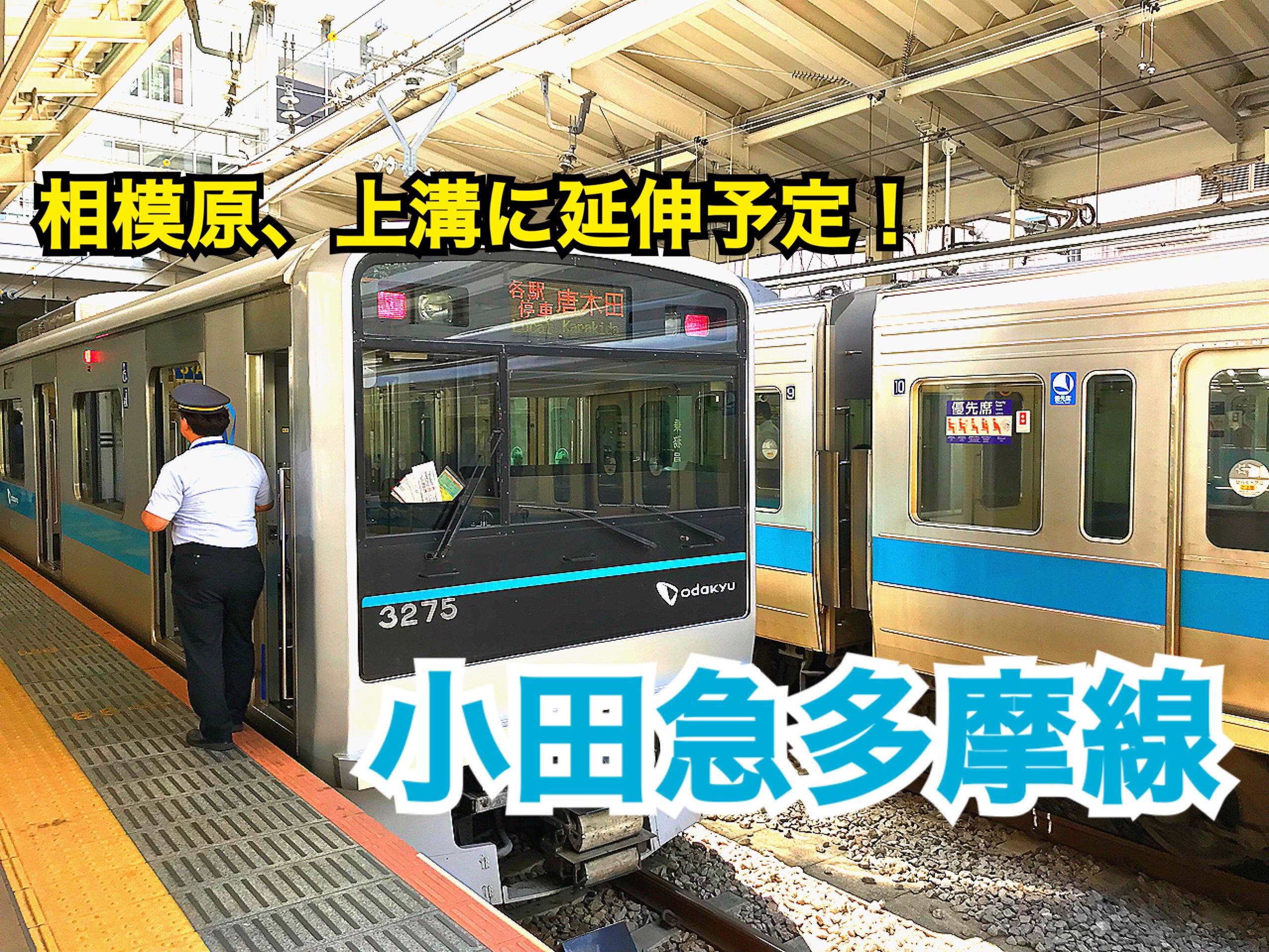 【延伸予定あり!】小田急で1番新しい小田急多摩線に乗車!