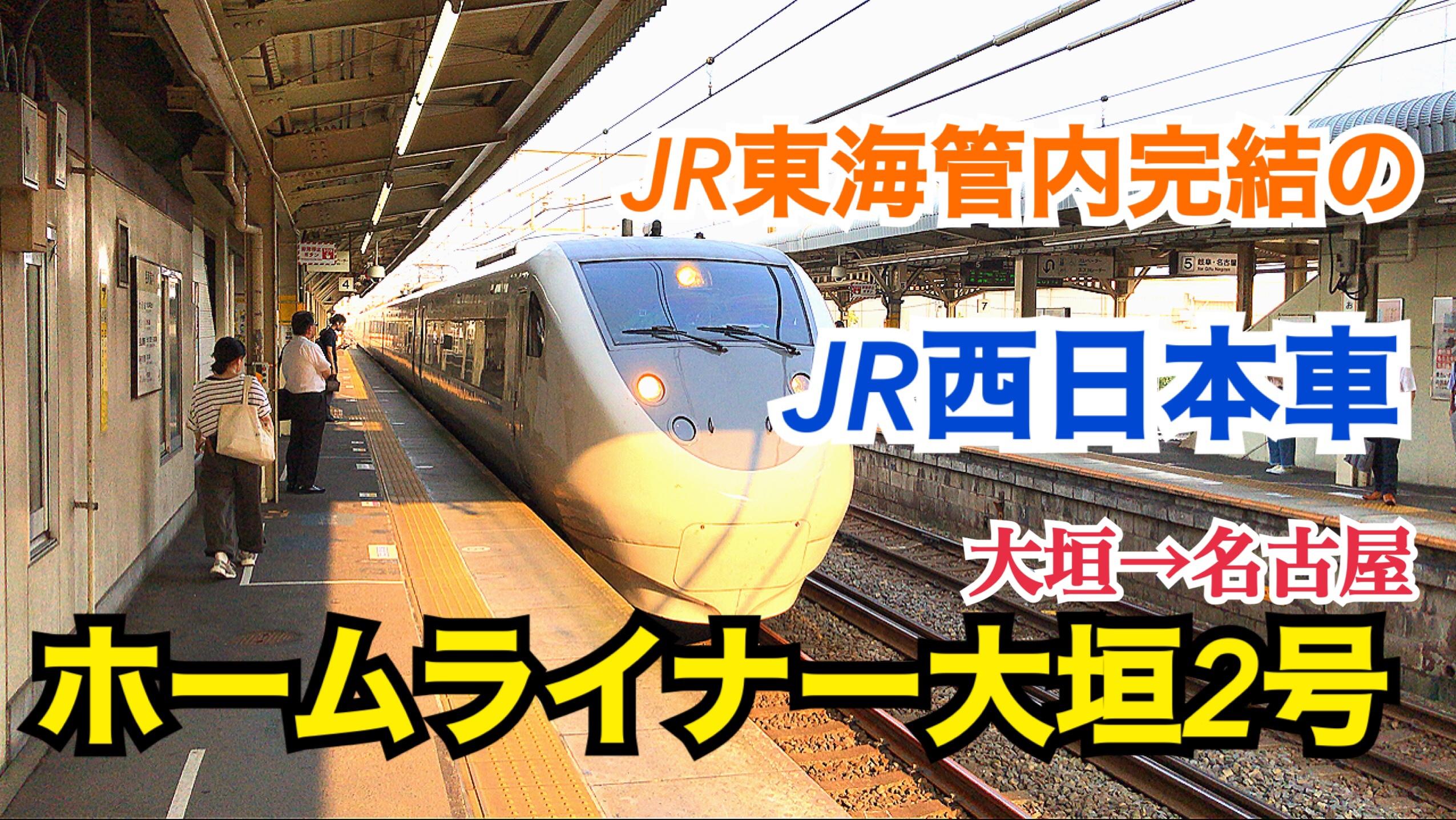 【東海完結の西日本車】ホームライナー大垣2号に乗ってみた!【関西勉強合宿】