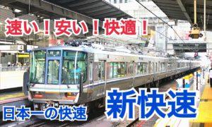 【神級!日本一の快速!】JR西日本が誇る新快速は本当に凄かった!【関西勉強合宿】