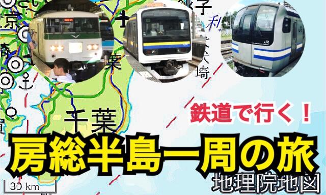 【楽しい!】鉄道で行く!房総半島一周の旅!【夏の房総ツアー2019】