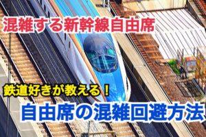 【自由席】混雑する新幹線自由席で混雑を回避する方法はこれだ!