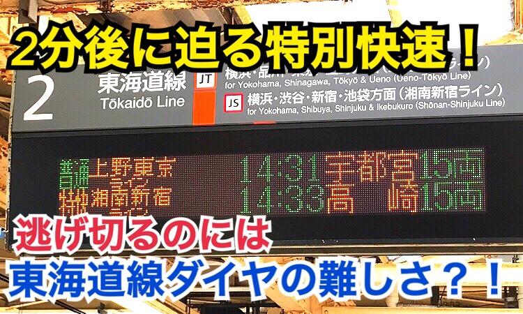 2分後に迫る特別快速から意地でも逃げ切る普通列車!東海道線ダイヤ設定の難しさが隠されている?