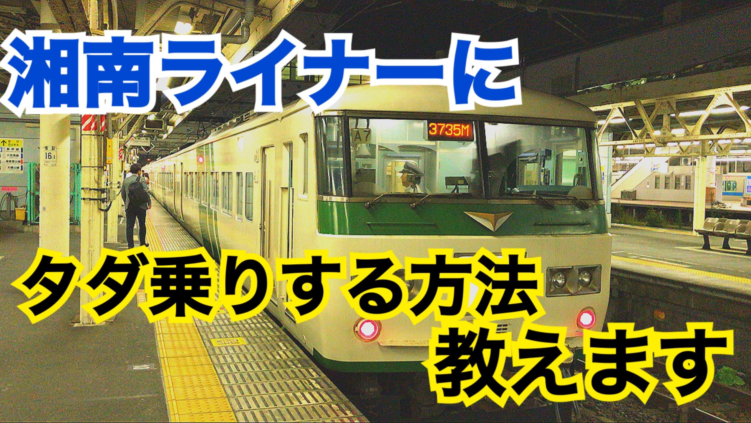 【キセル乗車?!】湘南ライナーにライナー券なしで!首都圏の乗り得列車!【関西勉強合宿】