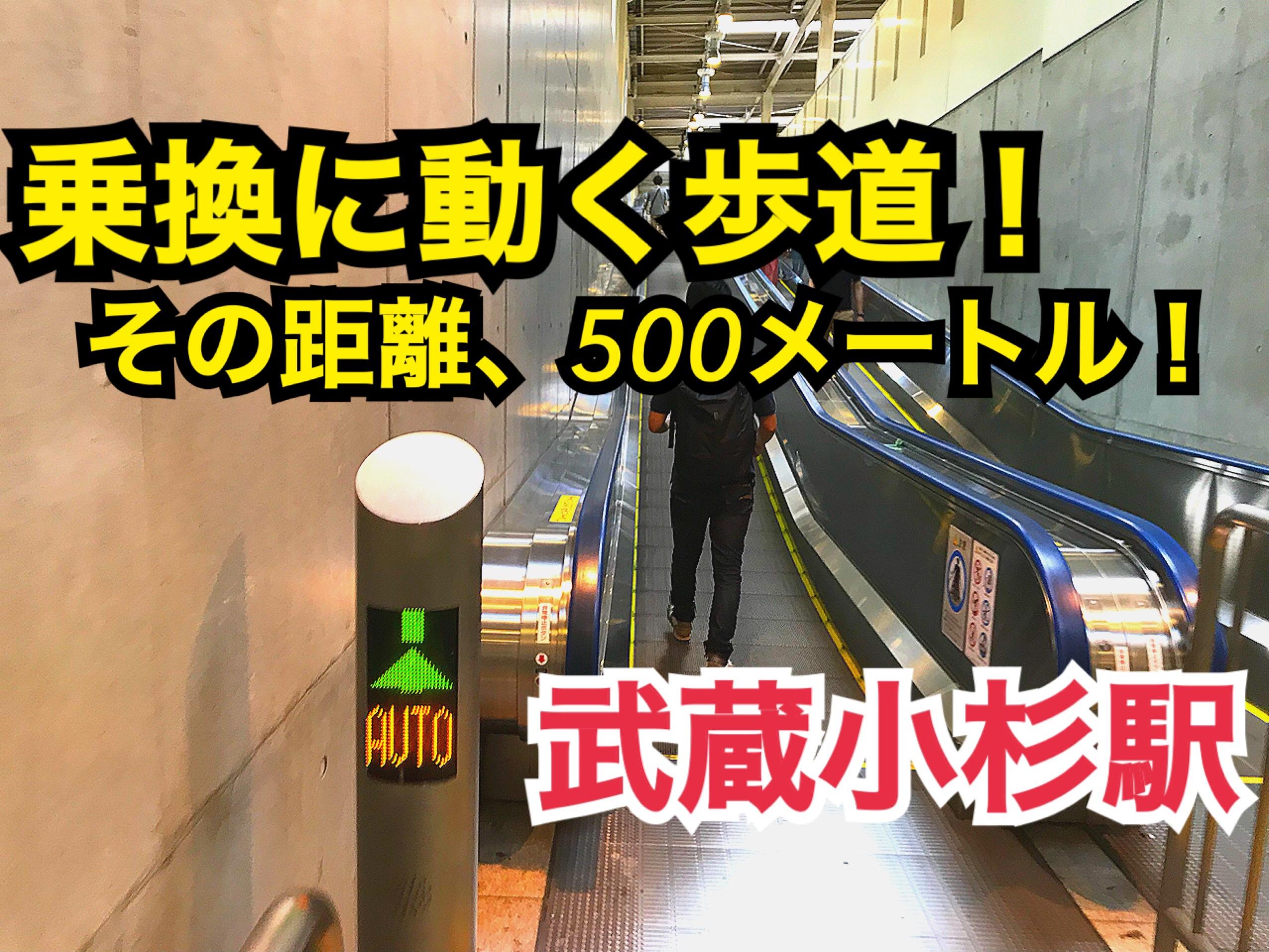 【過酷!】動く歩道で乗換の武蔵小杉駅!何分かかる?