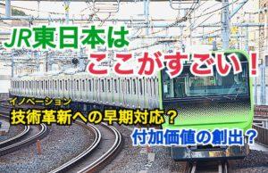 日本最大の鉄道会社、JR東日本!JR東日本はここがすごい!