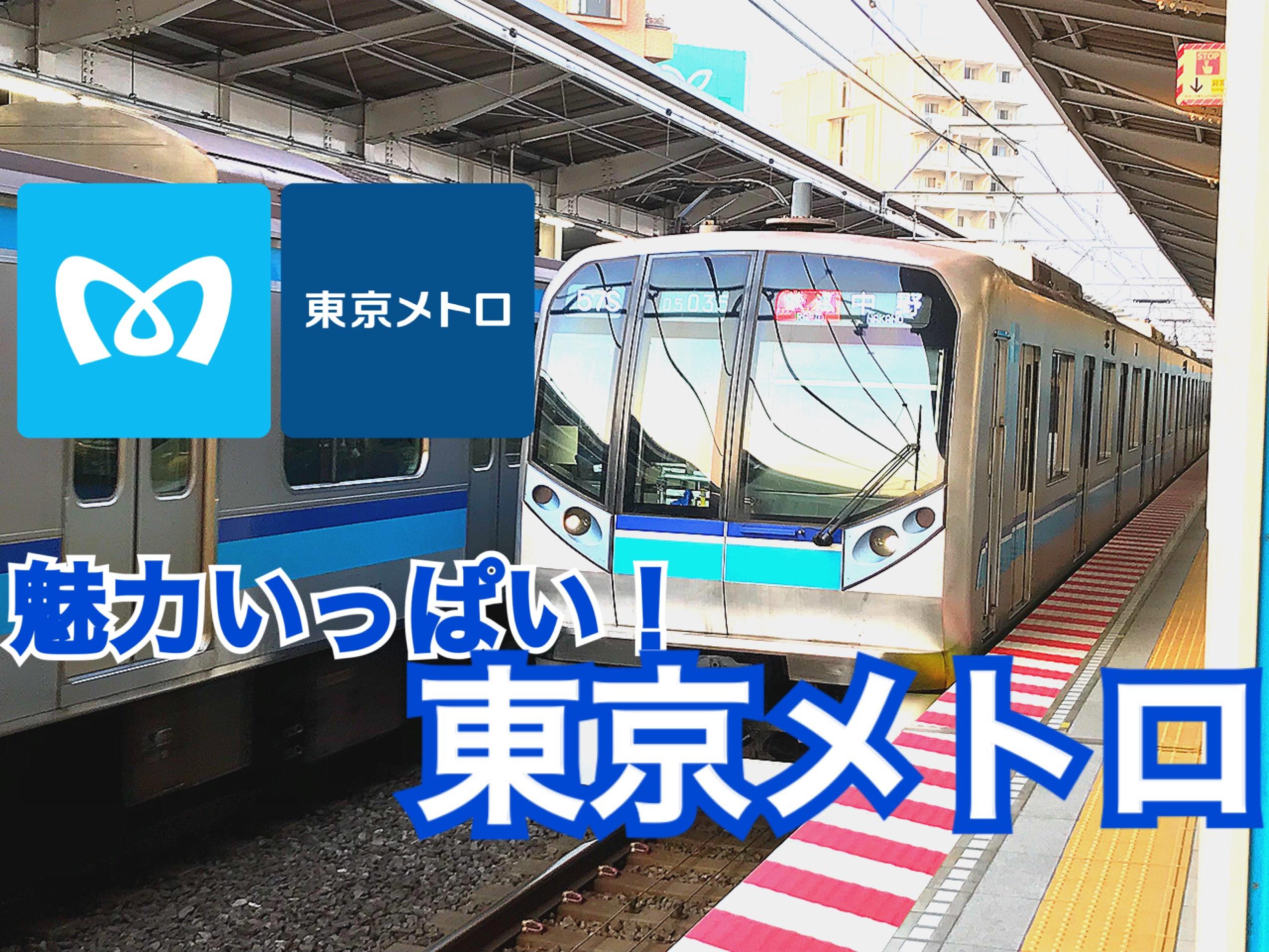 【東京メトロ】東京の地下鉄、東京メトロにお得な切符で乗ってみる