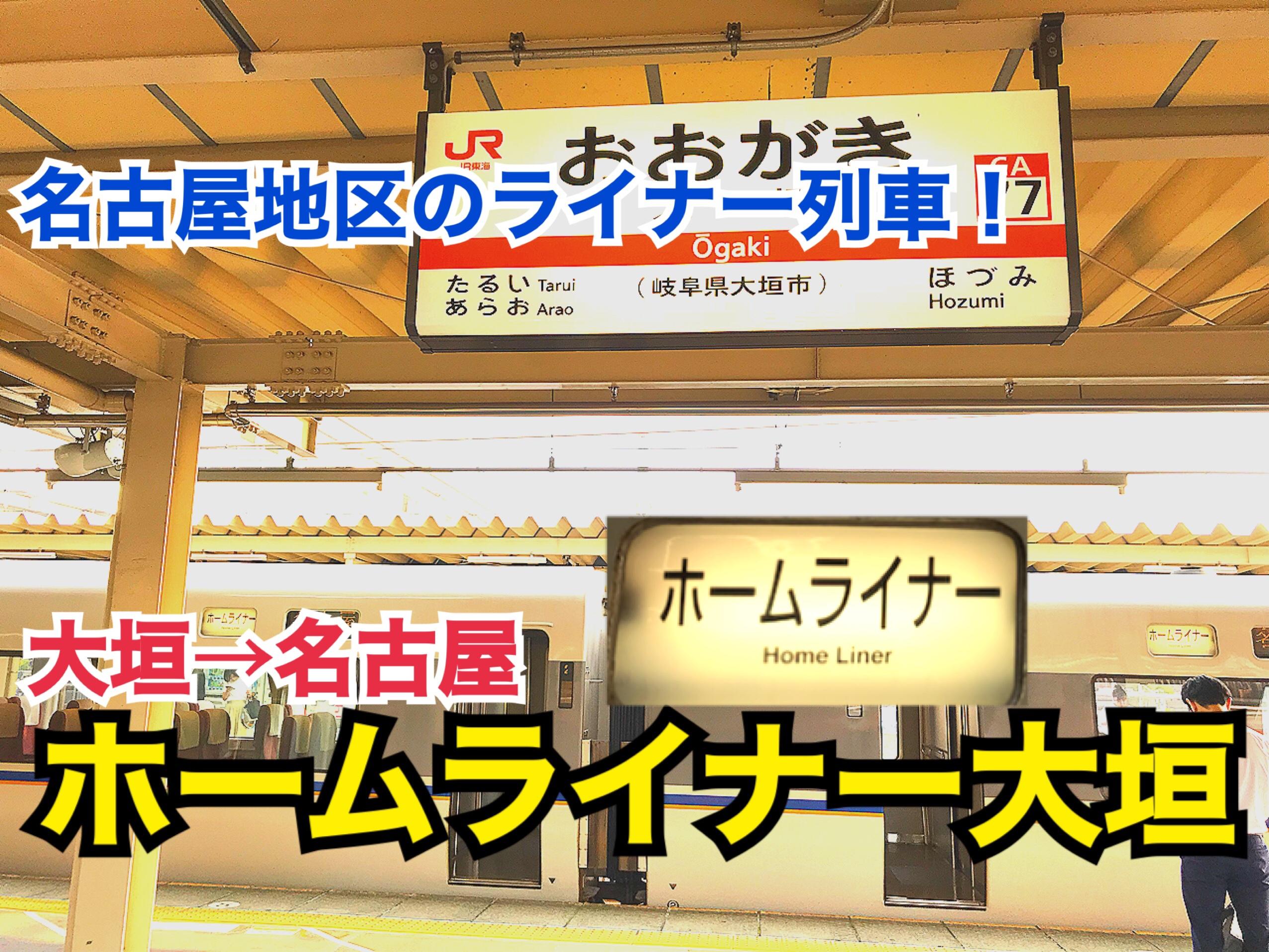 【名古屋のライナー】ホームライナー大垣2号乗車記 需要はあるの?【関西勉強合宿】