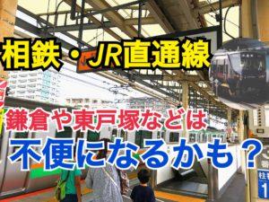 【相鉄・JR直通線】鎌倉や東戸塚などの横須賀線は「不便」になるかも??