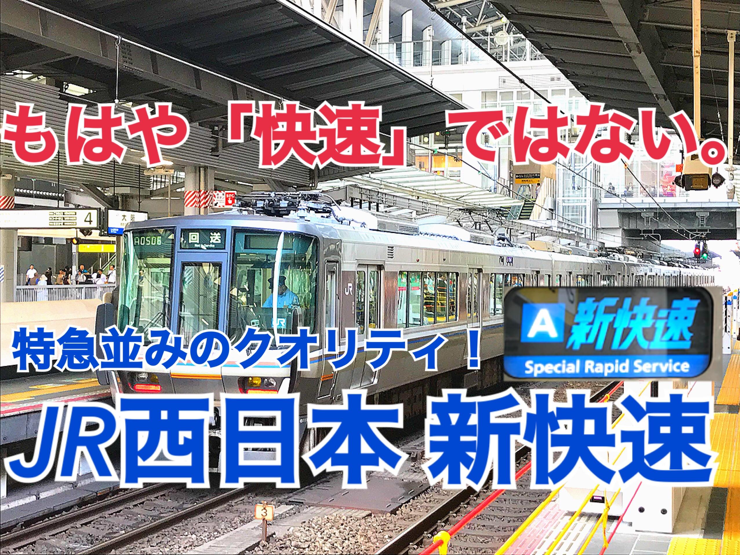 【もはや快速ではない】最強のJR西日本 新快速乗車記【関西勉強合宿】