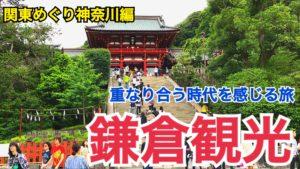 【歴史を感じる】鎌倉観光おすすめプラン 鎌倉で源氏と明治の歴史を同時に?!