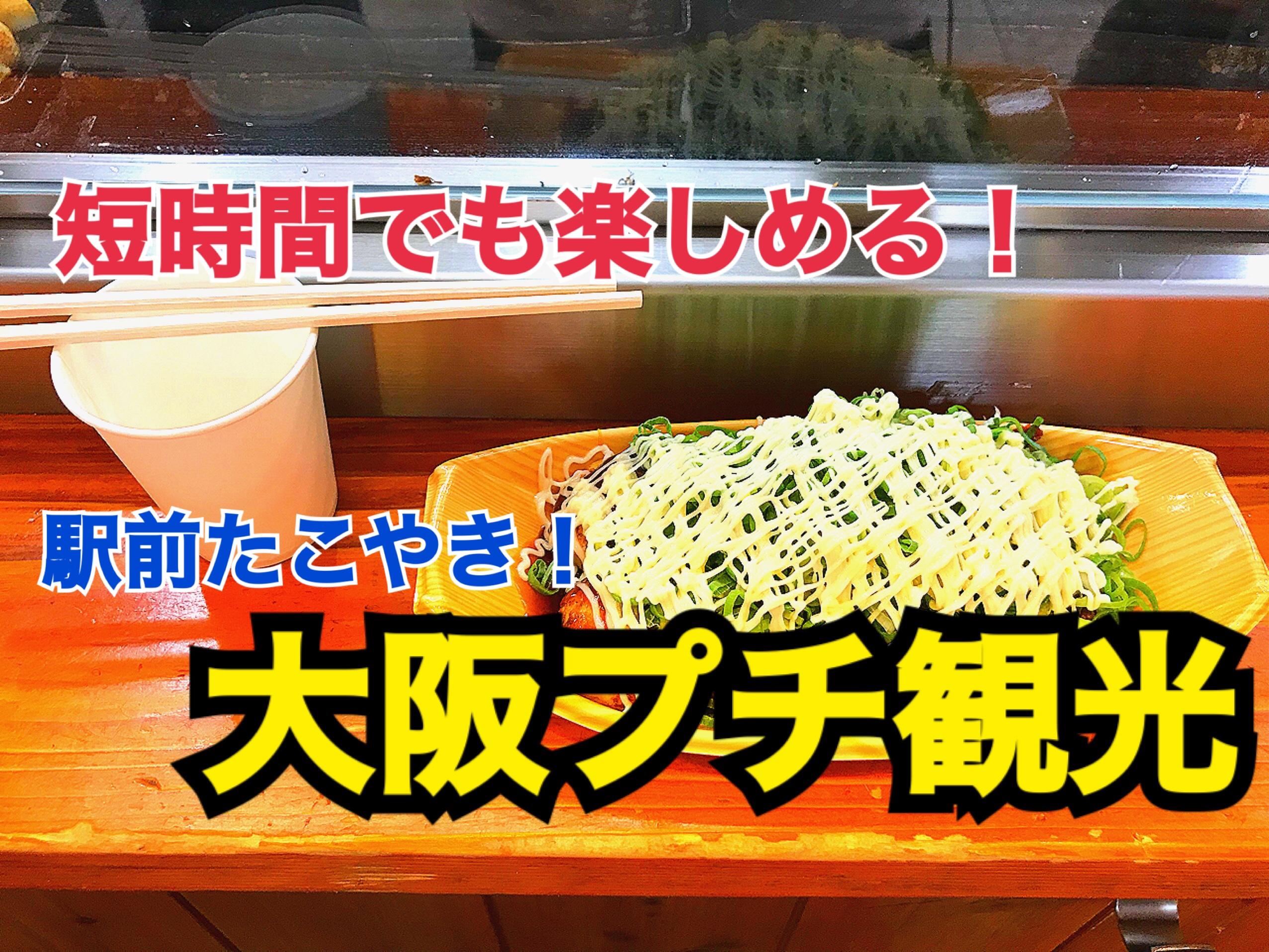 【大阪観光】短時間で大阪プチ観光を楽しむ!大阪のたこ焼きはここがおすすめ!【関西勉強合宿】