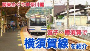 逗子・横須賀から横須賀線の歴史を楽しむ。【関東めぐり神奈川編】