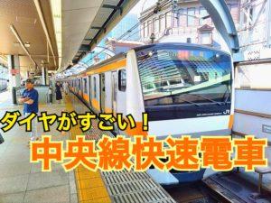 【中央線】ダイヤがすごい!中央線快速電車を満喫しよう!【東京西部201908】