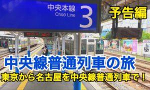 【予告編】中央線普通列車の旅 東京から名古屋まで中央線普通列車で行こう!【中央線普通列車の旅】