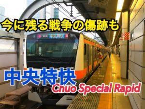 【中央特快】中央線の代表列車!中央特快乗車記 【中央線普通列車の旅】