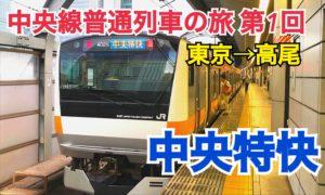 【第一回】速い?中央特快乗車記 東京→高尾【中央線普通列車の旅】