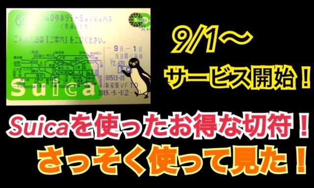 【9/1サービス開始!】Suicaを使ったお得なきっぷを使って見た!意外と便利?