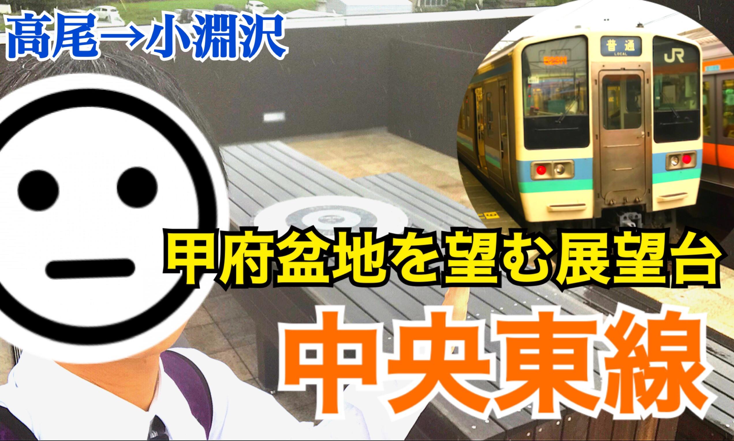 中央線から甲府盆地と八ヶ岳を望む旅 高尾→小淵沢 【中央線普通列車の旅】