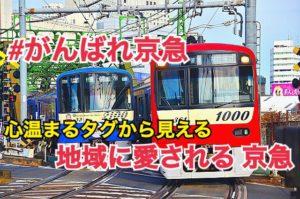 #がんばれ京急  脱線事故から見えてくる地域に根ざした鉄道、京急