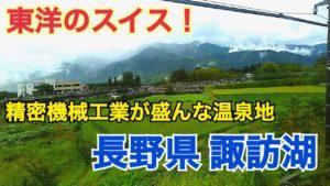 【東洋のスイス】長野県の観光地、諏訪湖! 小淵沢→塩尻【中央線普通列車の旅】