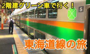 【水平線まで見える!】東海道線を普通列車グリーン車で楽しむ 熱海→東京【夏の東日本紀行2019】