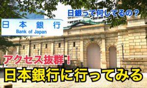 【日銀って何してるの?】日本銀行に行ってみた!政経受験者が徹底解説!【夏の東日本紀行2019】