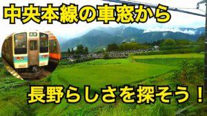【長野】中央本線の車窓からは長野らしさが溢れてる!【中央線普通列車の旅】