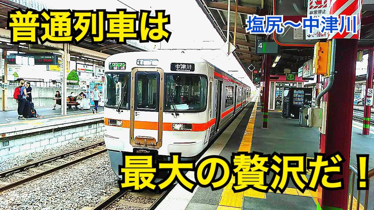 普通列車ならゆっくり贅沢に!中央西線乗るなら普通列車で! 塩尻〜中津川【中央線普通列車の旅】